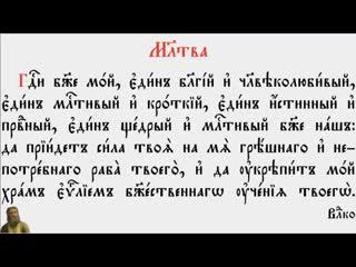 Го́споди Бо́же мой, Еди́н Благи́й и Человеколюби́вый, Еди́н Ми́лостивый и Кро́ткий,.....