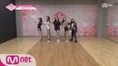 PRODUCE48 단독 48스페셜 콘셉트 평가 연습 영상ㅣ♬ Rumor 1조 180803 EP 8