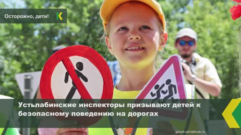 Устьлабинские инспекторы призывают детей к безопасному поведению на дорогах