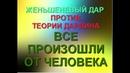 МЫ ЖИВЕМ В ЧЕЛОВЕКЕ И ВСЁ ПРОИЗОШЛО ОТ ЧЕЛОВЕКА Александра Барвицкая-Женьшеневая Женщина