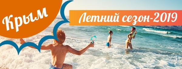 Vq2irr EtHo Крым из СПб 30.06.19 от 8700р. 8дн