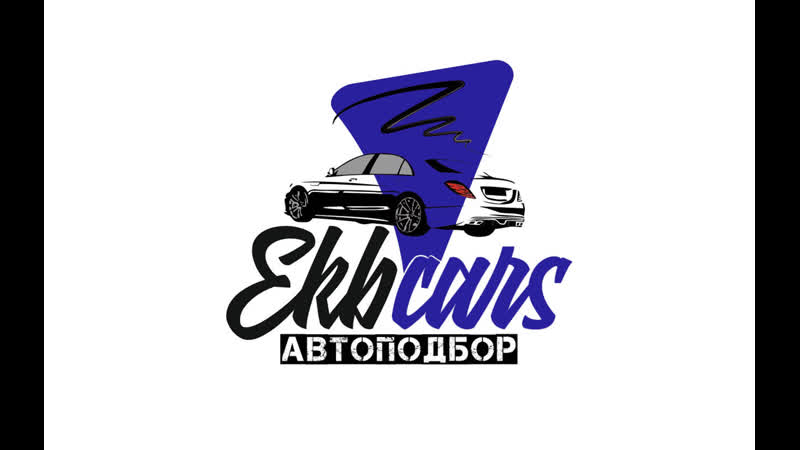 Автоподбор в Екатеринбурге | EKB CARS