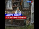 Елена Дробышева и её добрая ведьма Судьба человека Россия 1