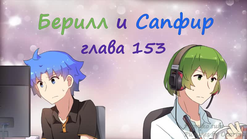 Beryl and Sapphire Chapter 153 rus sub
