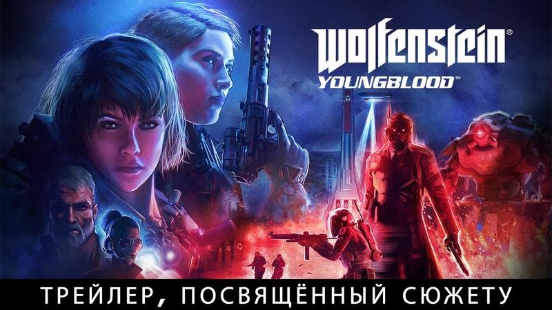 Wolfenstein: Youngblood   Прыгай! - А мы не сдохнем? Хрена ли мне знать