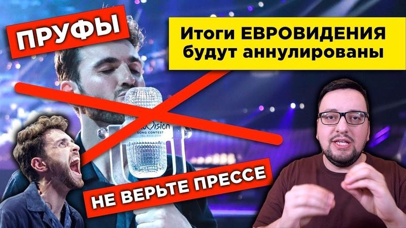 Результаты ЕВРОВИДЕНИЯ 2019 будут аннулированы! (с выдержкой из ПОЛНЫХ правил конкурса)