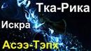 ЗАПИСКИ Аллоды Онлайн 10.1 Игры Хаоса - ПО СЛЕДАМ ИСКРЫ ТКА-РИКА НА АСЭЭ-ТЭПХЕ. Прохождение 4