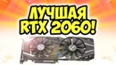 Лучшая видеокарта RTX 2060 Обзор ASUS GeForce RTX 2060 Dual OC