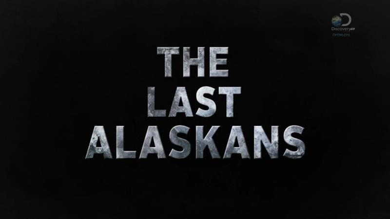 Последние жители Аляски 4 сезон 10 серия The Last Alaskans 2019