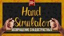 Возвращение сладострастных - Hand Simulator