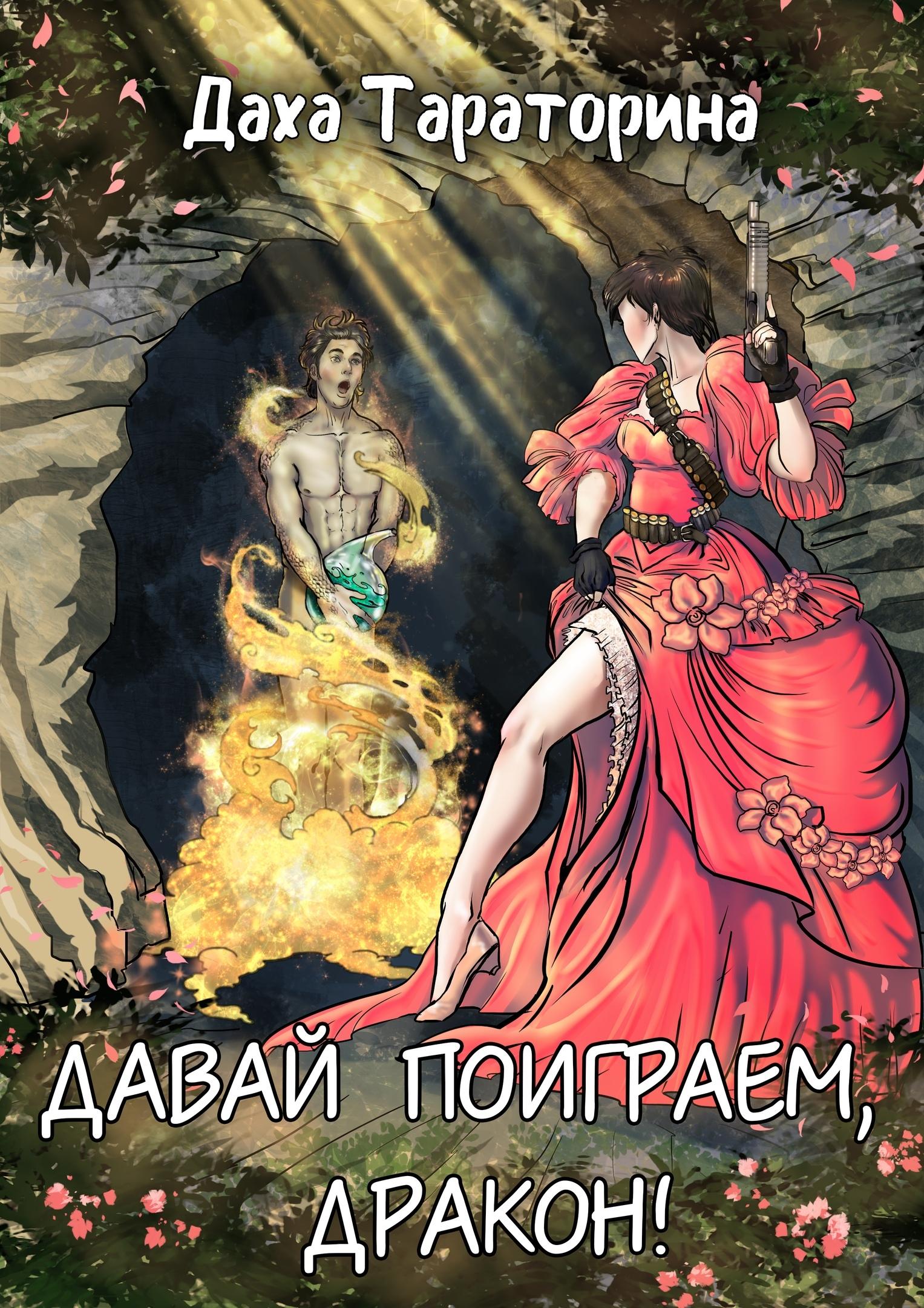 Автор иллюстрации Ирина Василенко