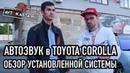 АВТОЗВУК в Toyota Corolla Обзор системы от магазина АВТОКАСТА