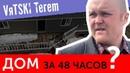 ДОМ ТРАНСФОРМЕР за 1 700 000 рублей!