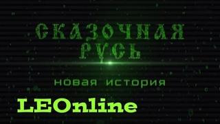 Заставка гумористичного мультсеріалу «Казкова Русь» 4 сезон (Студія Квартал 95)