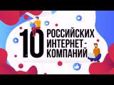 Российские интернет-компании
