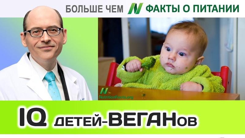 0029.IQ детей-вегетарианцев | Больше чем ФАКТЫ О ПИТАНИИ - Майкл Грегер