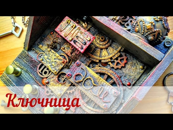 Mixed Media key shelf / Микс Медиа ключница