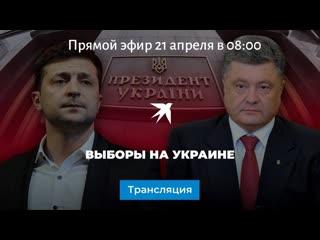 Выборы на Украине: онлайн-трансляция