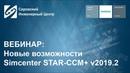 Новые возможности Simcenter STAR-CCM v2019 2