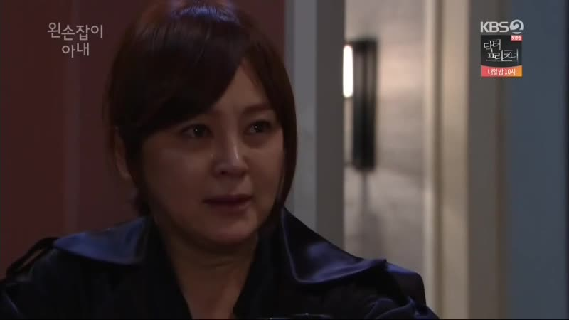 KBS2TV 저녁일일드라마 [왼손잡이 아내] 52회 (화) 2019-03-19