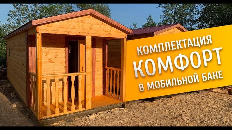 Комплектация КОМФОРТ в перевозных банях. Основные преимущества
