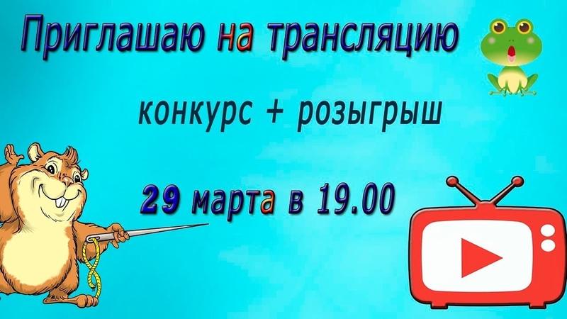 Приглашение на трансляцию 29 марта в 19.00 по Москве. Конкурс розыгрыш