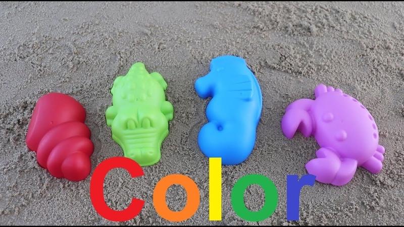 Learn Colors for Children colored sand molds marine inhabitantsиграем в песочнице учим цвета