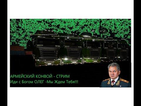 ЕТС 2 Совместный конвой с компаниями Agility Logistics РосНефть Мы из СССР World of Roa