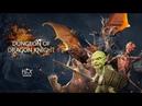 Команда профессионалов в Dungeon of Dragon Knight Orohalla часть 1
