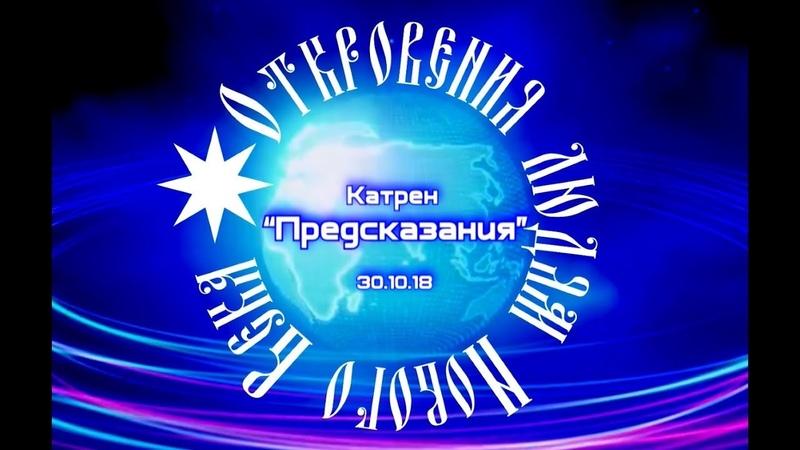 """Катрен """"Предсказания"""" (30.10.18)"""
