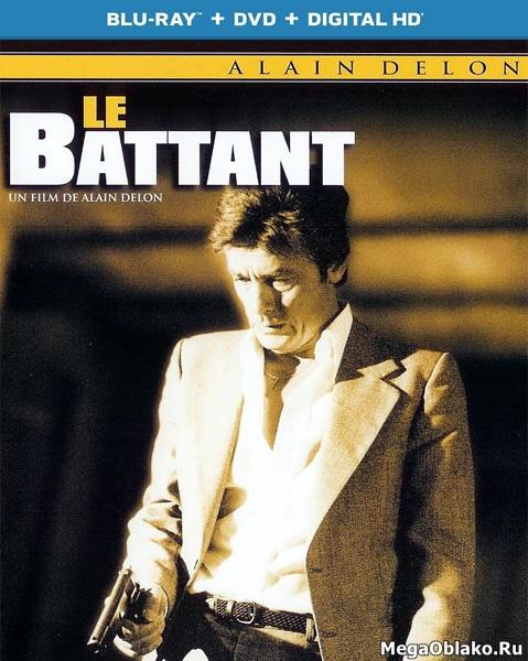 Неукротимый / Le battant (1983/BDRip/HDRip)