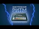 История драм-машин / Electric rhythm: the history of drum machine • Reverb, 2018
