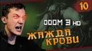 DooM 3 HD 10 Жажда крови