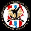 Тхэквондо в Омске | Клуб «Алмаз»