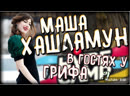 Маша Хашламун из HypeCamp у Грифа удалённое интервью с блог-канала