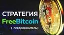 FreeBitcoin Multiply BTC СТРАТЕГИЯ с Предохранителем Биткоин Бесплатно