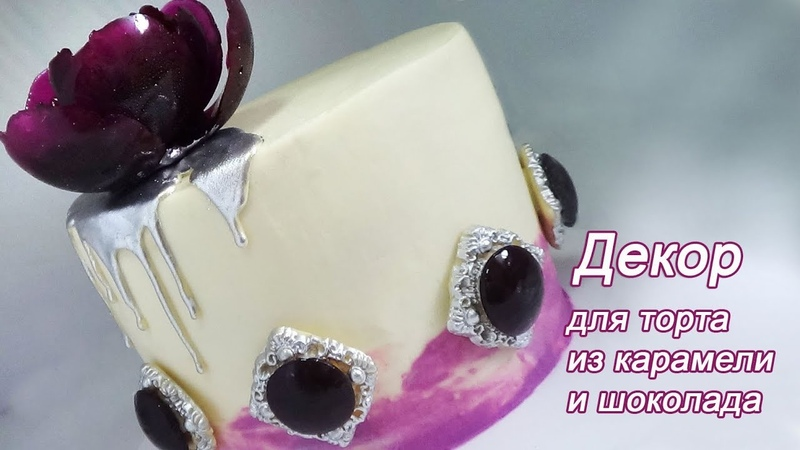 Украсить торт Декор из карамели и шоколада Цветы из карамели
