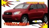 Тюнинг фар на Toyota RAV 4 установка Hella 3R и ДХО