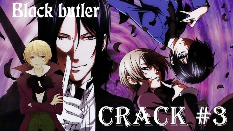 Black Butler CRACK 3 - СИЭЛЬ ПРОБУЕТ ЗАВОЕВАТЬ МИР   МАЛЕНЬКИЕ ГРАФЫ