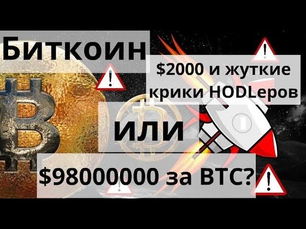 Биткоин $2000 и жуткие крики HODLеров или $98000000 за BTC