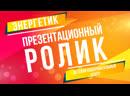 Презентационный ролик ДОЦ Энергетик