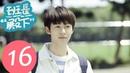 "【ENG SUB】《班长""殿下"" ""Your Highness"" Class Monitor》EP16——主演:牛骏峰、邢菲、刘宇航"