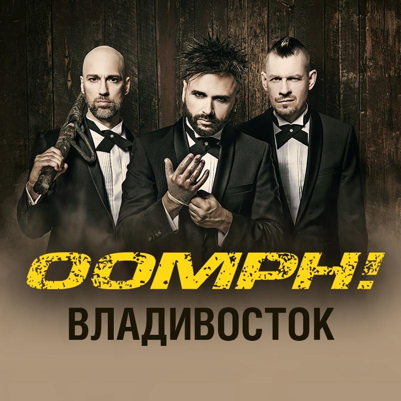 Афиша Владивосток Oomph! / 25.09.2019 / Владивосток