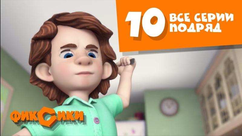 Фиксики Все серии подряд сборник 10 Познавательные мультики для детей