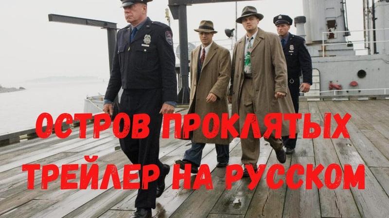 Остров проклятых трейлер на русском
