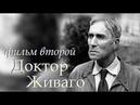 Я, мама и Борис Пастернак - фильм второй - Доктор Живаго