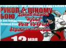 12.05.19_Иванов_Денис_красная_экипировка_70_кг_16-17_лет_полуфинал