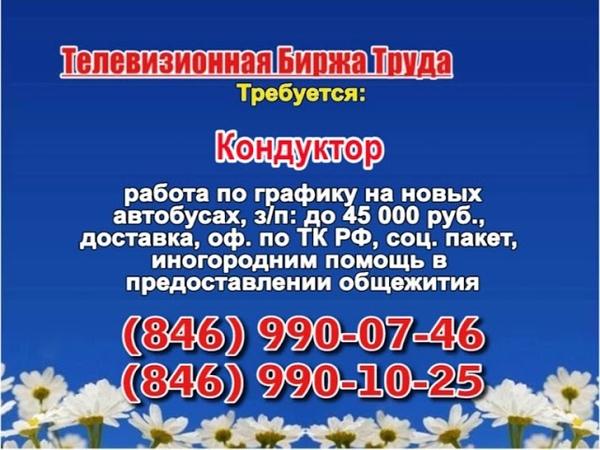 10.06.19 ТБТ Самара_Рен _19.20 Терра 360_17.18, 20.27, 23.57