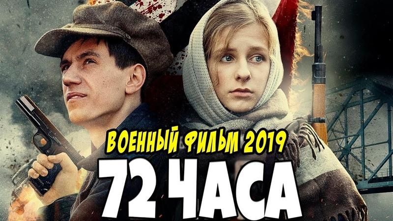 72 часа (2019) Русские Военные Фильмы 2019 Новинки HD 1080P