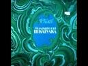 Малахитовая шкатулка аудио сказка: Аудиосказки - Сказки - Сказки на ночь